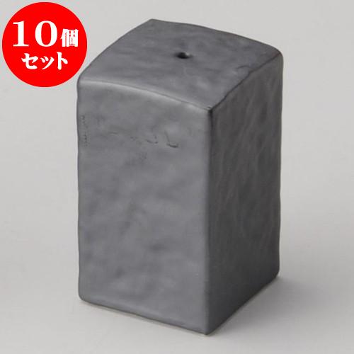 10個セット 卓上カスターセット いぶし黒角型SP [ 4.1 x 4.1 x 7.5cm ] 料亭 旅館 和食器 飲食店 業務用