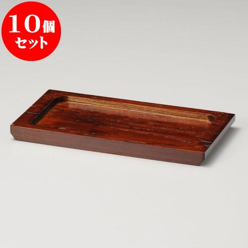 10個セット 卓上カスターセット 敷盆 [ 21 x 10.5cm ] 料亭 旅館 和食器 飲食店 業務用