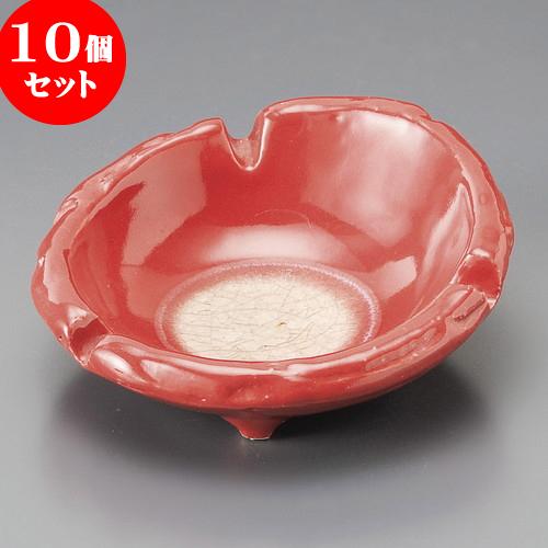 10個セット 灰皿 ひねり赤白色ガラス(中) [ 11.3 x 4cm ] 料亭 旅館 和食器 飲食店 業務用