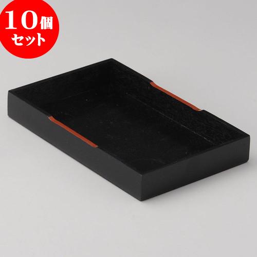 10個セット 卓上カスターセット 黒塗盆 [ 23.8 x 15 x 3.3cm ] 料亭 旅館 和食器 飲食店 業務用