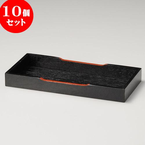 10個セット 卓上カスターセット カスター盆(小) [ 24 x 11 x 28cm ] 料亭 旅館 和食器 飲食店 業務用