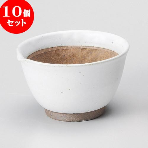 10個セット すり鉢 ワラ白麦とろ鉢(中) [ 13 x 12.2 x 8cm ] 料亭 旅館 和食器 飲食店 業務用