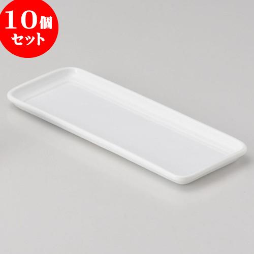 10個セット 卓上カスターセット 白磁なで角カスター盆 [ 21.8 x 8.8 x 1.4cm ] 料亭 旅館 和食器 飲食店 業務用