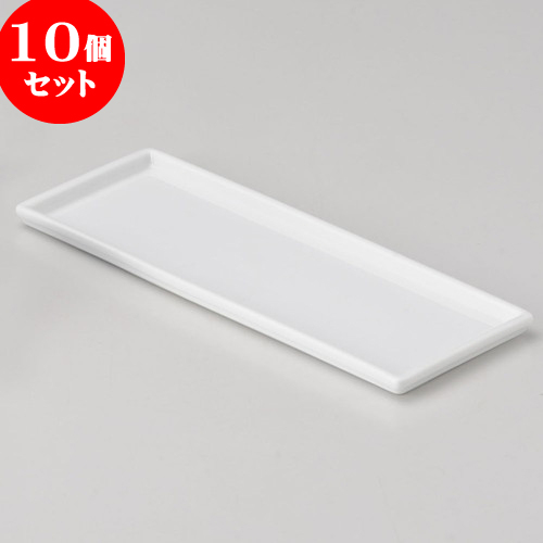 10個セット 卓上カスターセット 白磁長角カスタートレー [ 21.2 x 8.3 x 1cm ] 料亭 旅館 和食器 飲食店 業務用