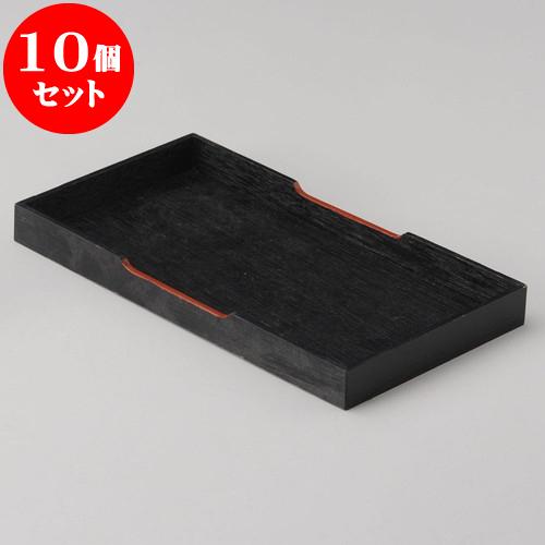 10個セット 卓上カスターセット 盆(中) [ 24.7 x 13.3 x 2.3cm ] 料亭 旅館 和食器 飲食店 業務用