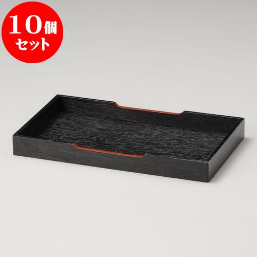 10個セット 卓上カスターセット 盆(小) [ 22 x 12.9 x 2.2cm ] 料亭 旅館 和食器 飲食店 業務用