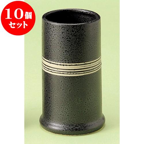 10個セット 箸立 黒白うず箸立 [ 6.5 x 12.5cm ] 料亭 旅館 和食器 飲食店 業務用