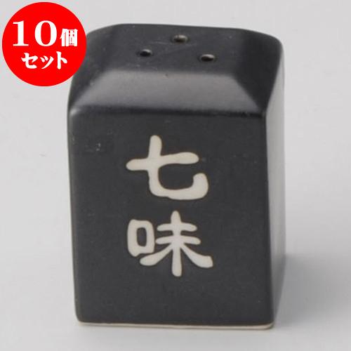 10個セット 卓上カスターセット 黒マット角型七味入 [ 4.5 x 3.9 x 6cm ] 料亭 旅館 和食器 飲食店 業務用
