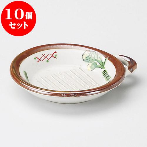 10個セット おろし器 ワサビ手付オロシ皿(ミニ) [ 10 x 8.7 x 1.8cm ] 料亭 旅館 和食器 飲食店 業務用