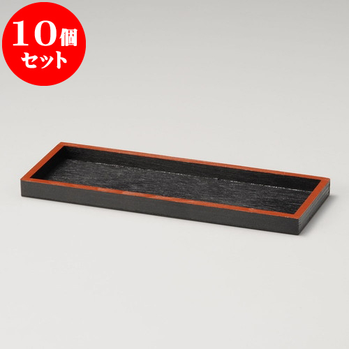 10個セット 卓上カスターセット 黒塗盆 [ 22.2 x 8.2 x 1.3cm ] 料亭 旅館 和食器 飲食店 業務用