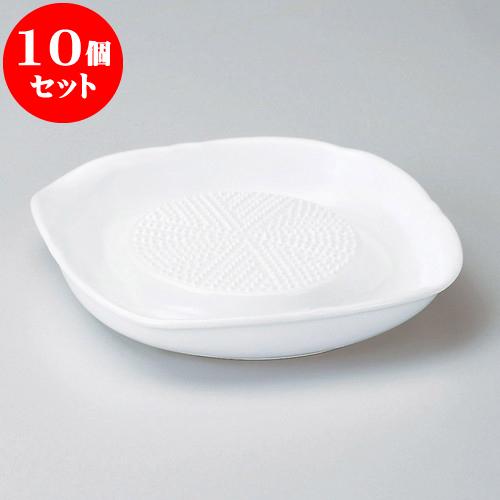 10個セット おろし器 白おろし器(大) [ 17.2 x 17.2 x 3cm ] 料亭 旅館 和食器 飲食店 業務用