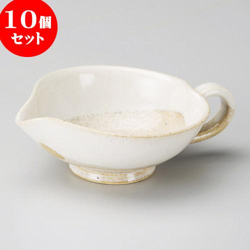 10個セット 片口ドレッシング 黄白チタンスープ(信楽焼) [ 13 x 5.5cm 270cc ] 料亭 旅館 和食器 飲食店 業務用