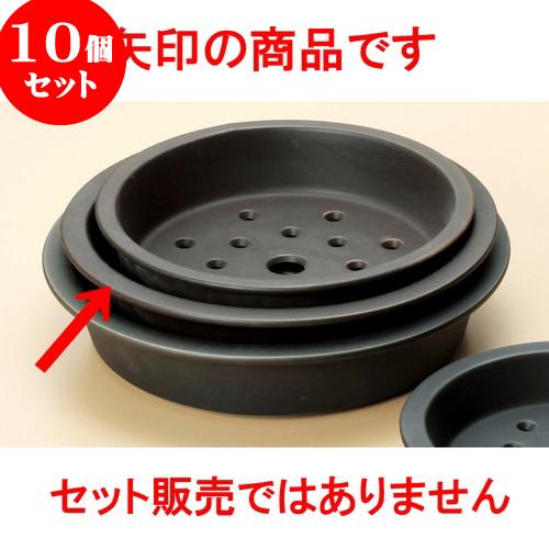 10個セット 土鍋 8号用蒸し器 [ 23 x 5cm ] 料亭 旅館 和食器 飲食店 業務用
