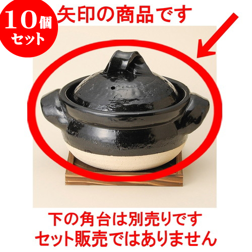 10個セット ごはん鍋 黒釉三合御飯鍋(信楽焼) [ 29 x 20 x 19cm ] 料亭 旅館 和食器 飲食店 業務用