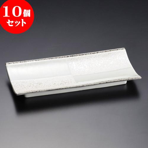 10個セット 有田焼逸品 白釉市松パール銀線 焼皿(有田焼) [ 22 x 10 x 2.5cm ] 料亭 旅館 和食器 飲食店 業務用