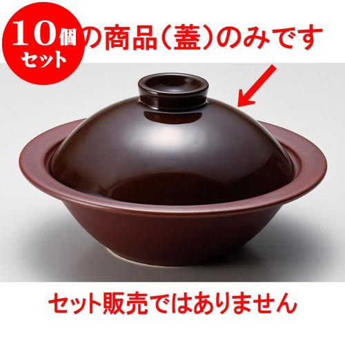 10個セット タジン鍋 7.0蒸し鍋フタ(鉄赤) [ 17.5 x 7cm ] 料亭 旅館 和食器 飲食店 業務用