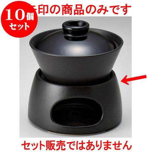 10個セット タジン鍋 13cmウォーマー黒 [ 15.7 x 8.1cm ] 料亭 旅館 和食器 飲食店 業務用