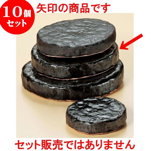 10個セット 陶板 黒織部4.5寸石焼 [ 14.2 x 13.4 x 2.8cm ] 料亭 旅館 和食器 飲食店 業務用