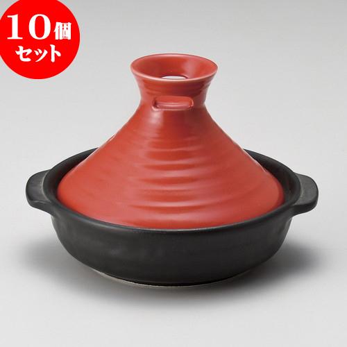 10個セット タジン鍋 レッドタジン鍋(小) [ 14.8 x 17.2 x 11.8cm ] 料亭 旅館 和食器 飲食店 業務用