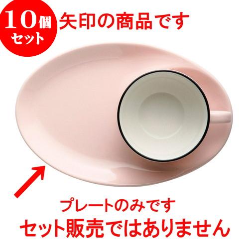 10個セット もだんコントラスト ルトラボンボンプレート(ピンク) [ 22.7 x 15 x 1.5cm ] 料亭 旅館 和食器 飲食店 業務用