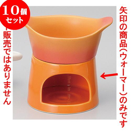 10個セット 耐熱調理器 磁器製ソースウォーマー小・オレンジ [ 10.4 x 7.3cm ] 料亭 旅館 和食器 飲食店 業務用