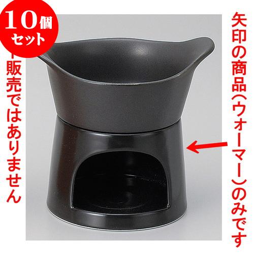10個セット 耐熱調理器 磁器製ソースウォーマー小・ブラック [ 10.4 x 7.3cm ] 料亭 旅館 和食器 飲食店 業務用