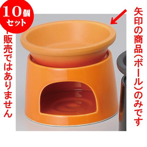 10個セット 耐熱調理器 スタック12cm浅ボール・オレンジ [ 12.4 x 3.1cm 200cc ] 料亭 旅館 和食器 飲食店 業務用