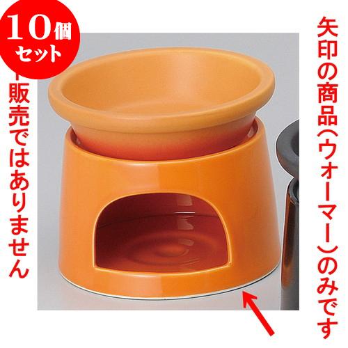 10個セット 耐熱調理器 磁器製ソースウォーマー大・オレンジ [ 11.5 x 8cm ] 料亭 旅館 和食器 飲食店 業務用