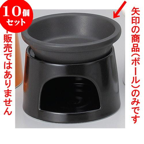 10個セット 耐熱調理器 スタック12cm浅ボール・ブラック [ 12.4 x 3.1cm 200cc ] 料亭 旅館 和食器 飲食店 業務用