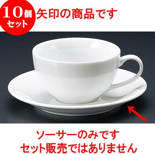 10個セット コーヒー クレスト紅茶受皿 15 x 2cm 爆安プライス 飲食店 和食器 旅館 人気急上昇 業務用 料亭