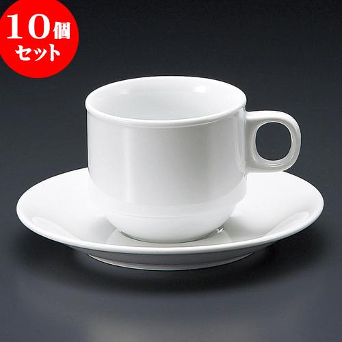 10個セット コーヒー 白磁強化スタックコーヒー碗皿 [ 7.7 x 6.6cm 200cc ・ 15 x 2cm ] 料亭 旅館 和食器 飲食店 業務用