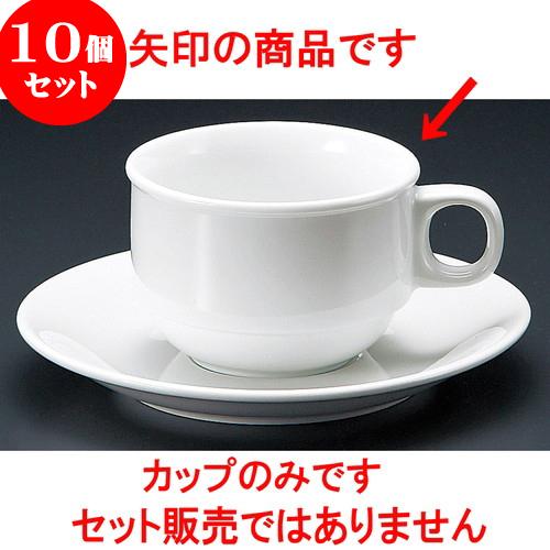 10個セット コーヒー 白磁強化スタック兼用碗 [ 8.5 x 5.8cm 210cc ] 料亭 旅館 和食器 飲食店 業務用