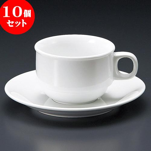 10個セット コーヒー 白磁強化スタック兼用碗皿 [ 8.5 x 5.8cm 210cc ・ 15 x 2cm ] 料亭 旅館 和食器 飲食店 業務用