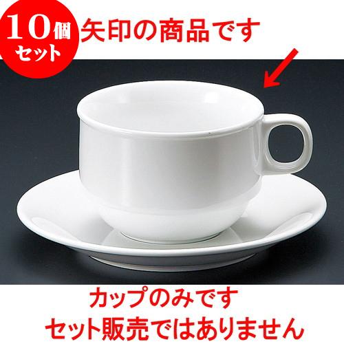 10個セット コーヒー 白磁強化スタックカプチーノ碗 [ 8.9 x 6.2cm 240cc ] 料亭 旅館 和食器 飲食店 業務用