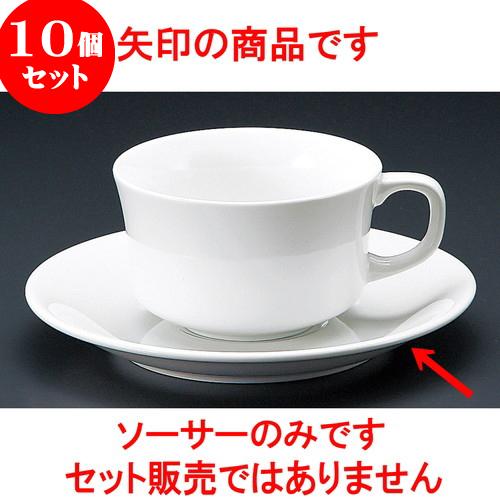 10個セット コーヒー RC白磁紅茶受皿 15 限定Special Price x 2cm 和食器 旅館 飲食店 料亭 業務用 通販