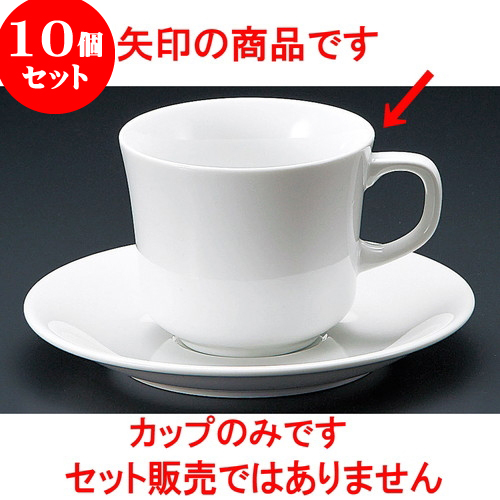 10個セット コーヒー RC白磁アメリカン碗 [ 8.4 x 7cm 240cc ] 料亭 旅館 和食器 飲食店 業務用