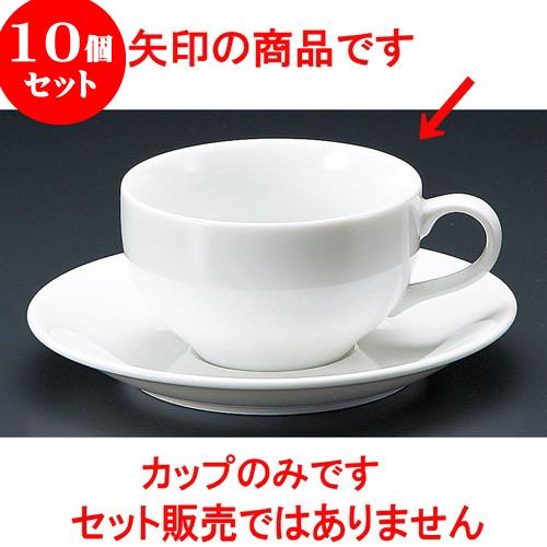 10個セット コーヒー 白磁ビエラ紅茶碗 [ 8.8 x 5.2cm 190cc ] 料亭 旅館 和食器 飲食店 業務用