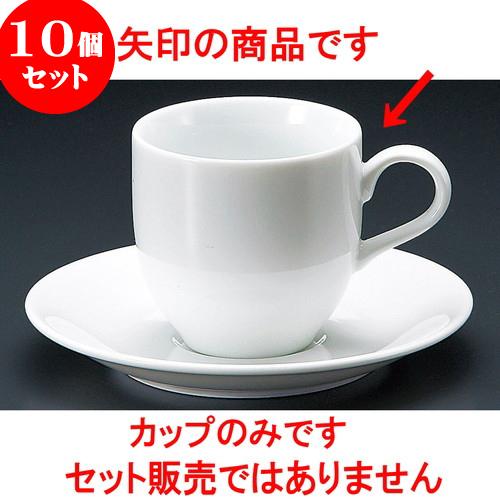 10個セット コーヒー 白磁ビエラアメリカン碗 [ 7.3 x 7cm 200cc ] 料亭 旅館 和食器 飲食店 業務用