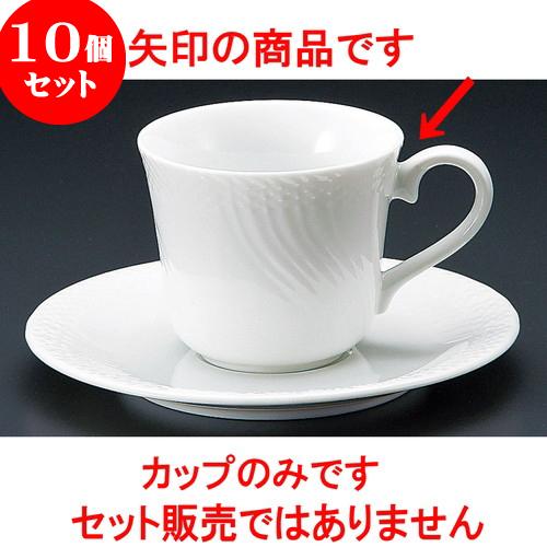 コーヒー 旅館 業務用 6.8cm ] 7.8 白磁ストリームコーヒー碗 料亭 170cc 和食器 飲食店 10個セット x [