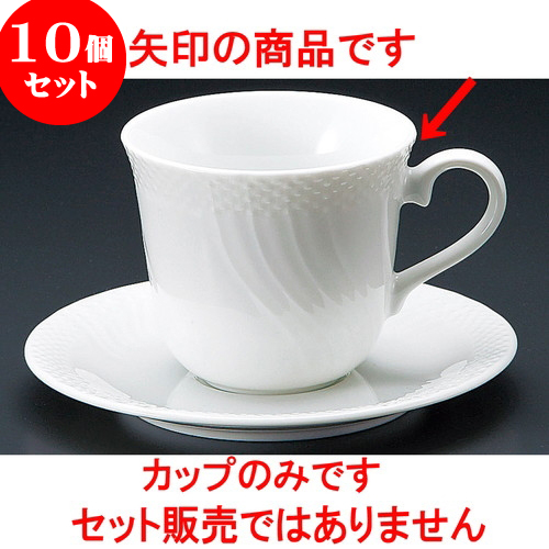 10個セット コーヒー 白磁ストリームアメリカン碗 [ 8.5 x 7.8cm 230cc ] 料亭 旅館 和食器 飲食店 業務用