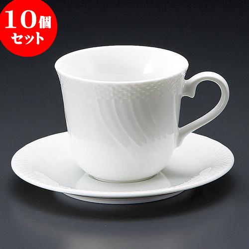 10個セット コーヒー 白磁ストリームアメリカン碗皿 [ 8.5 x 7.8cm 230cc ・ 14.8 x 1.8cm ] 料亭 旅館 和食器 飲食店 業務用
