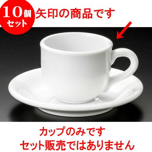 10個セット コーヒー 白磁NVコーヒー碗 [ 7.8 x 6.3cm 190cc ] 料亭 旅館 和食器 飲食店 業務用