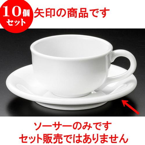 人気上昇中 10個セット コーヒー 白磁NV紅茶受皿 14.7 x 2.2cm 飲食店 業務用 料亭 和食器 旅館 上品