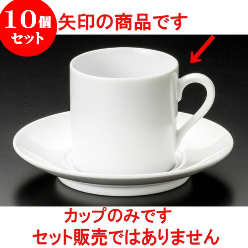 10個セット コーヒー 白磁ロマンコーヒー碗 [ 6.8 x 6.7cm 175cc ] 料亭 旅館 和食器 飲食店 業務用