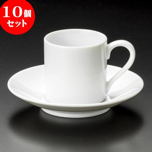 10個セット コーヒー 白磁ロマンデミタス碗皿 [ 5.5 x 5.6cm 100cc ・ 11.9 x 2.2cm ] 料亭 旅館 和食器 飲食店 業務用