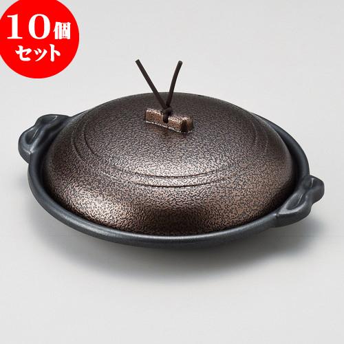 10個セット アルミ鍋 庵陶板いぶし銅φ16浅 [ 19.3 x 17 x 6.5cm ] 料亭 旅館 和食器 飲食店 業務用