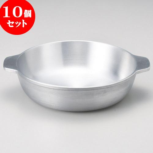 10個セット アルミ鍋 φ25白銀よせ鍋(アルミ) [ 30 x 25 x 6.8cm ] 料亭 旅館 和食器 飲食店 業務用