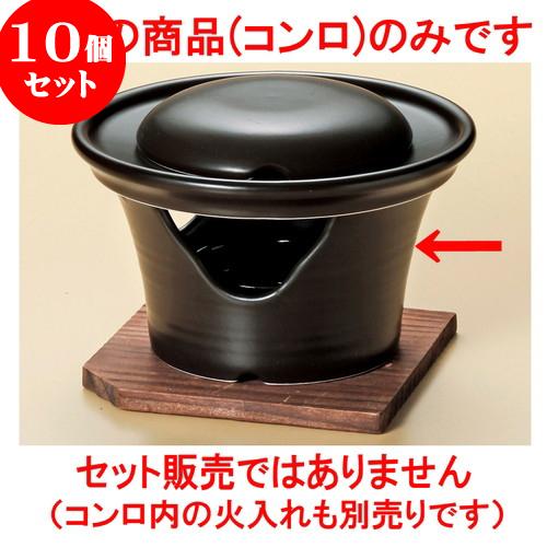 10個セット 陶板 コンロ黒 [ 13.5 x 8cm ] 料亭 旅館 和食器 飲食店 業務用