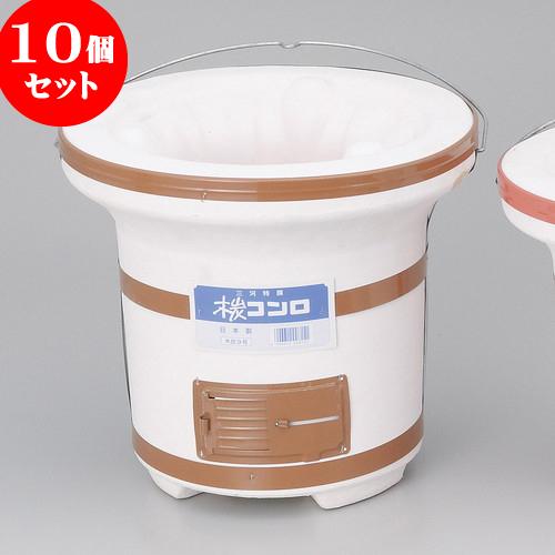 10個セット コンロ 木炭コンロ9号(陶製サナ付)(三河製) [ 28 x 24cm ] 料亭 旅館 和食器 飲食店 業務用