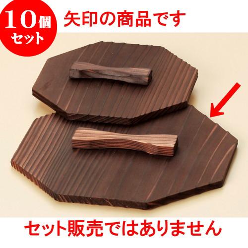 10個セット 陶板 柳川用木蓋(大) [ 18.8 x 18.8cm ] 料亭 旅館 和食器 飲食店 業務用